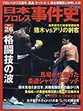 日本プロレス事件史 vol.26 格闘技の波 (B・B MOOK 1340 週刊プロレススペシャル)