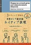 日常ロシア語会話ネイティブ表現(CD+テキスト)