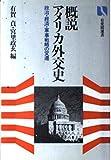 概説アメリカ外交史―政治・経済・軍事戦略の変遷 (有斐閣選書 (108))