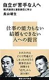 自立が苦手な人へ―福沢諭吉と夏目漱石に学ぶ (講談社現代新書)
