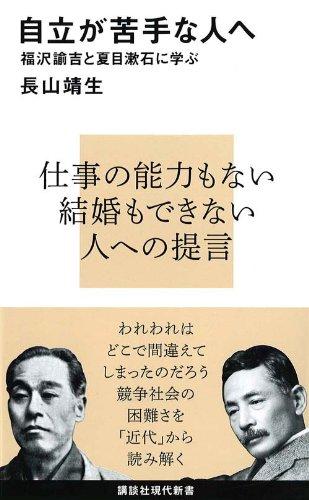 自立が苦手な人へ―福沢諭吉と夏目漱石に学ぶ (講談社現代新書)の詳細を見る