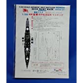 1/350高速戦艦金剛(FUJIMI)甲板塗装用マスク