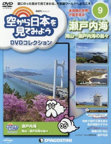 空から日本を見てみようDVD 9号 (瀬戸内海 岡山~瀬戸内海の島々) [分冊百科] (DVD付) (空から日本を見てみようDVDコレクション)