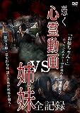 憑く 心霊動画vs姉妹 全記録[DVD]