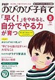 PHP のびのび子育て 2016年 08 月号 [雑誌]