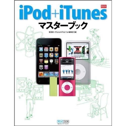iPod+iTunesマスターブック (iPod Fan BOOKS)