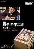 プロフェッショナル 仕事の流儀 漫画家・藤子・F・不二雄  僕は、のび太そのものだった [DVD] -