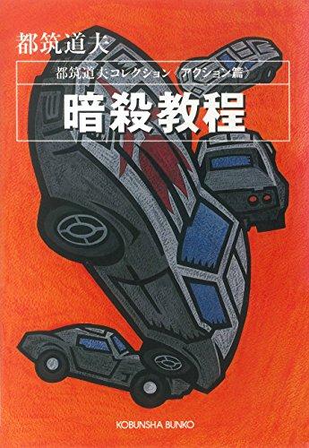 暗殺教程~都筑道夫コレクション〈アクション篇〉~ (光文社文庫)