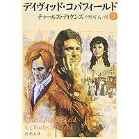 デイヴィッド・コパフィールド〈3〉 (新潮文庫)
