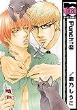 Punch↑(2) (ビーボーイコミックス)