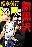 新黒沢 最強伝説 9