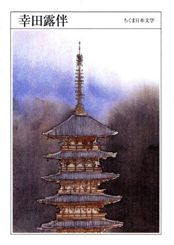幸田露伴 (ちくま日本文学 23) / 幸田 露伴