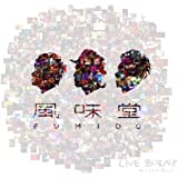 LIVE BURN!!~Hot Love Song~(初回限定盤) [DVD]