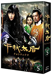 千秋太后[チョンチュテフ] DVD-BOX5