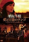 栗山千明  愛と官能のタンゴ  ~ブエノスアイレスの想い出~ [DVD] 画像