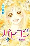 パピヨン-花と蝶-(8) パピヨン-花と蝶- (別冊フレンドコミックス)