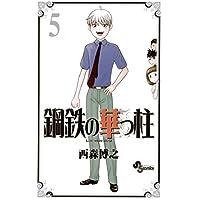鋼鉄の華っ柱(5) (少年サンデーコミックス)
