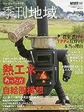 季刊地域(24) 2016年 02 月号 [雑誌]: 現代農業 増刊