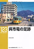 呉市電の足跡 (RM LIBRARY 123)