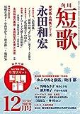 短歌 29年12月号 [雑誌] 雑誌『短歌』
