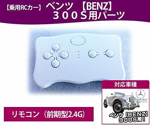 乗用ラジコン ベンツ 300S パーツ 【リモコン(前期型2.4G)】補修に 乗用玩具 電動乗用ラジコン用パーツ
