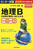 KADOKAWA 谷地 隆 センター試験 地理Bの点数が面白いほどとれる一問一答の画像