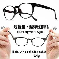 メガネ 近眼 近視 【 ME020C1-1.00 PD58 】 近眼 近視 眼鏡 メガネ 用グラス 度入り 度付き 度あり 眼鏡 度つき 度数 -1.00-1.50 -2.00-2.50 -3.00-3.50 -4.00-4.50 -5.00-5.50 -6.00 から選べます カラコン コンタクト 外した後に お家用メガネ 度付きレンズ ど入り ど付き 近視用 メガネ お家メガネ 眼鏡