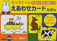ミッフィーの えあわせカード えほん ([教育玩具])