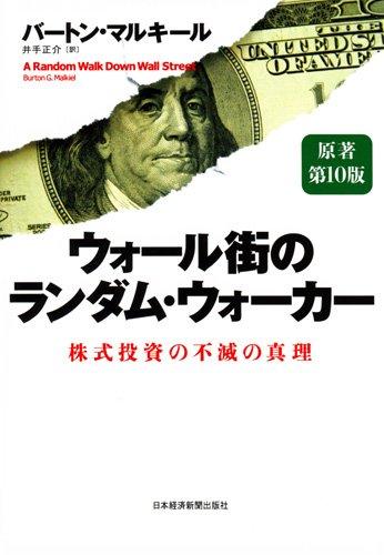 ウォール街のランダム・ウォーカー <原著第10版>—株式投資の不滅の真理