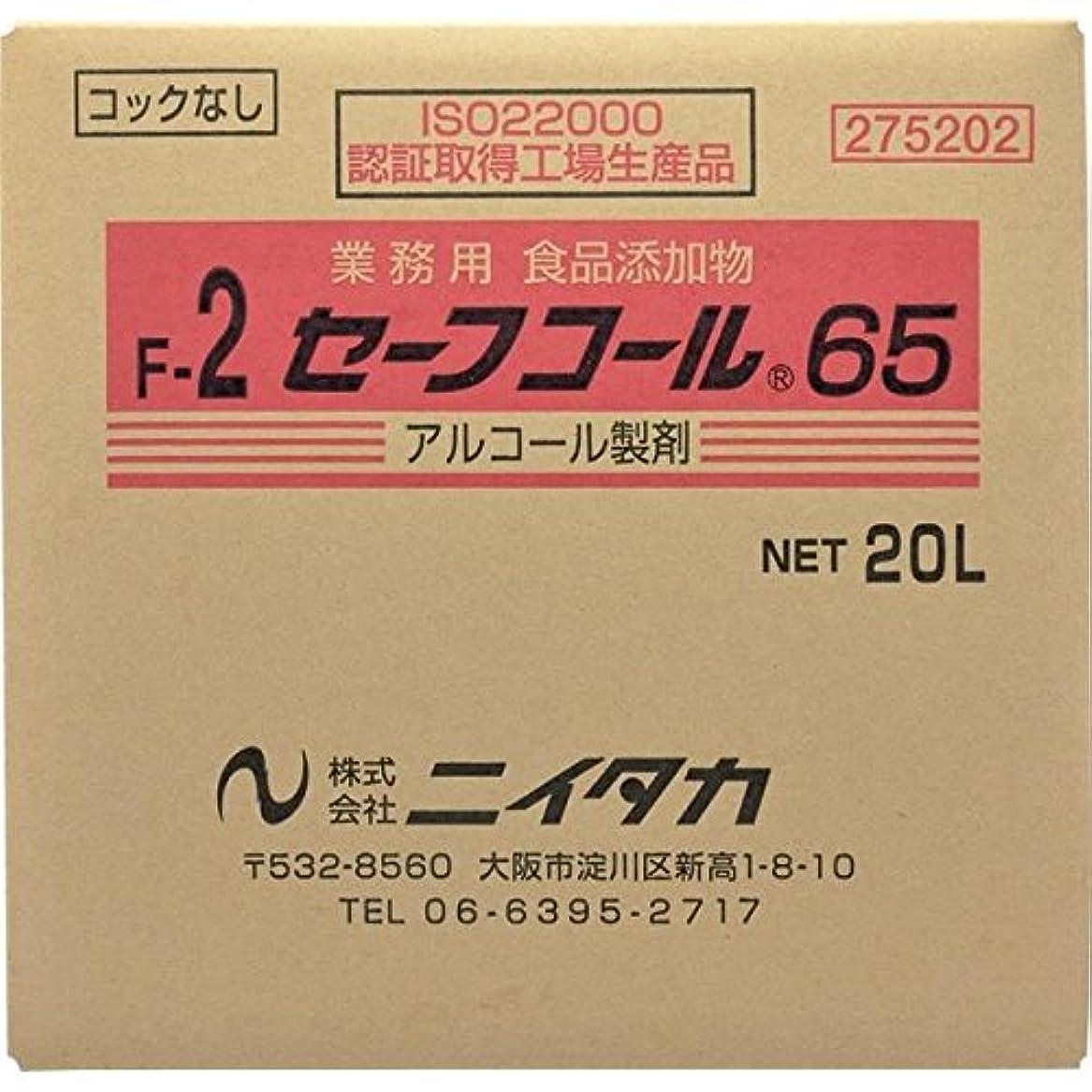 一節ブル全くニイタカ:セーフコール65(F-2) 20L(BIB) 275202