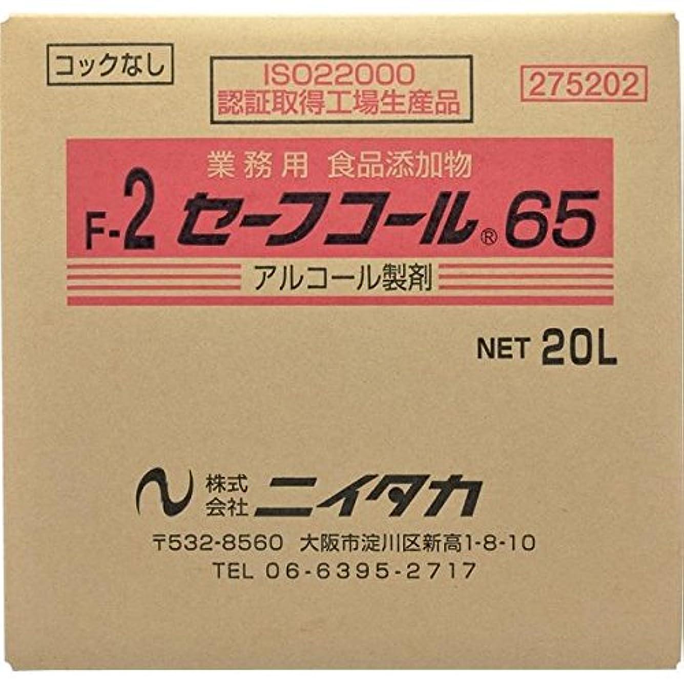 小川フォルダしたいニイタカ:セーフコール65(F-2) 20L(BIB) 275202
