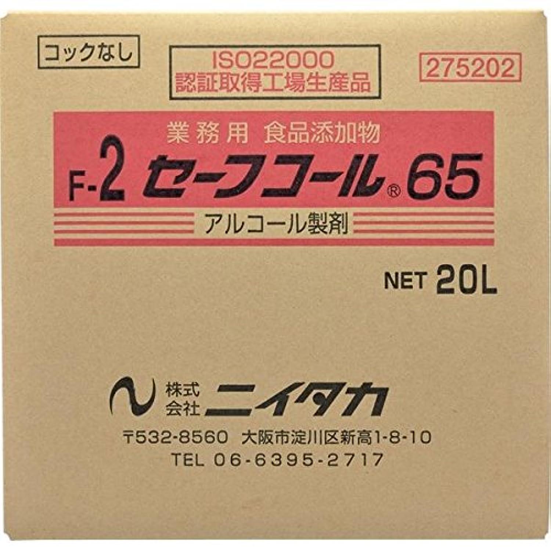鋸歯状ブラザー肩をすくめるニイタカ:セーフコール65(F-2) 20L(BIB) 275202