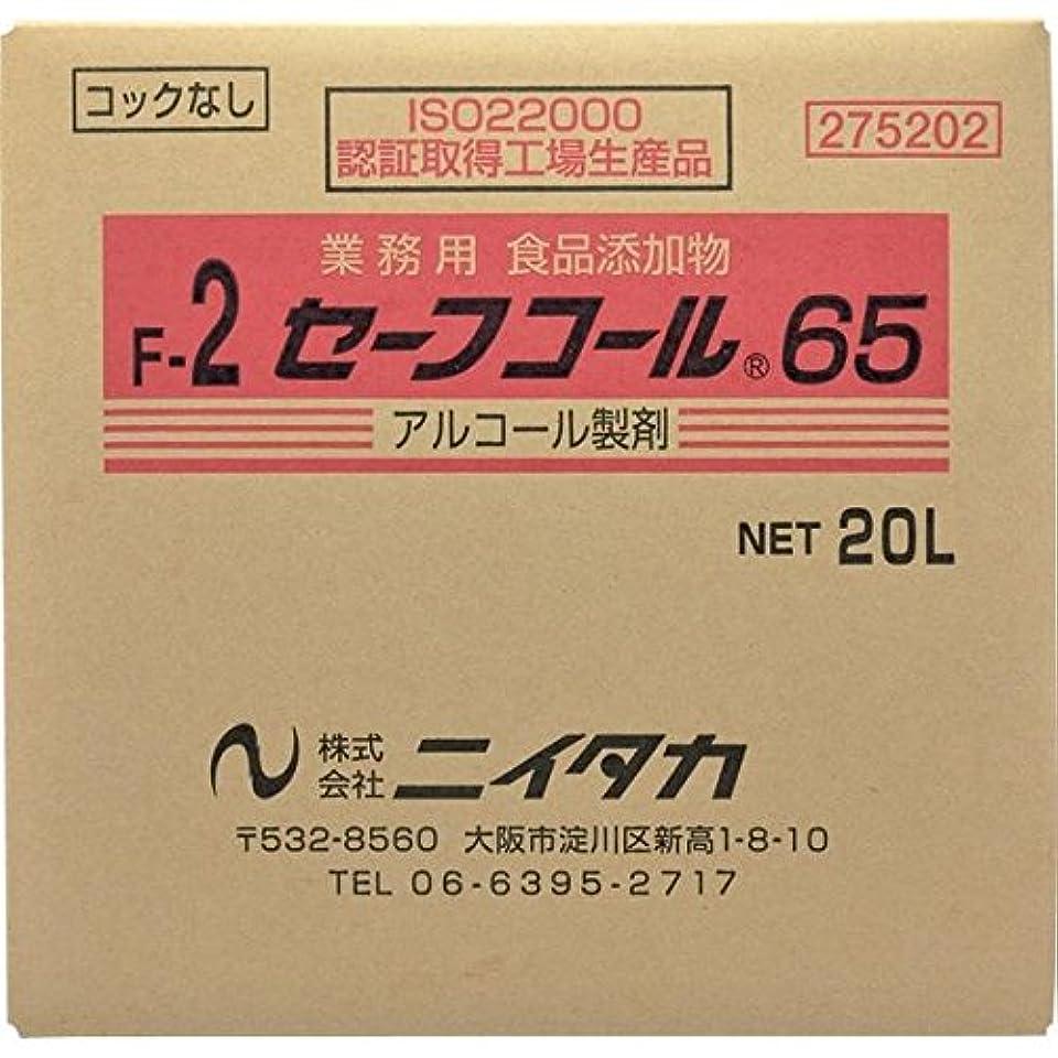 強要表向きプラットフォームニイタカ:セーフコール65(F-2) 20L(BIB) 275202