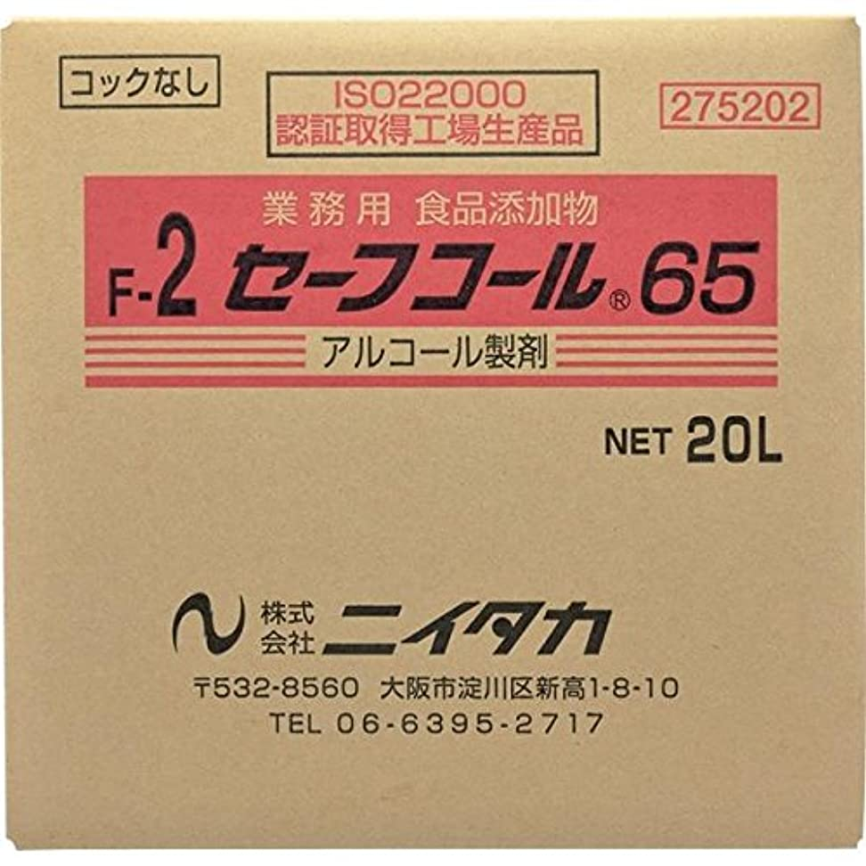 端性格スーパーニイタカ:セーフコール65(F-2) 20L(BIB) 275202