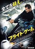フライト・ゲーム スペシャル・プライス[DVD]