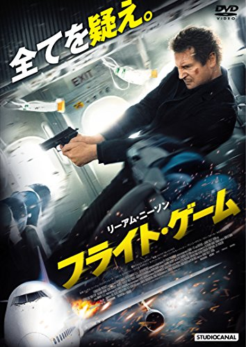 フライト・ゲーム スペシャル・プライス [DVD]の詳細を見る