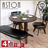 ダイニングセット ベンチ 4点 Aston アストン 丸テーブル アンティーク 低め アンティーク風 円形 カフェ 単品 100cm 円 丸 丸型 ラウンド 木製 天然木 北欧 レトロ モダン ブラウン 円形テーブル おしゃれ