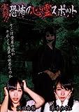 実録!!恐怖の心霊スポット 浜田由梨&涼本めぐみ[DVD]