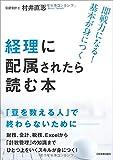 日本実業出版社 村井 直志 即戦力になる!  基本が身につく 経理に配属されたら読む本の画像