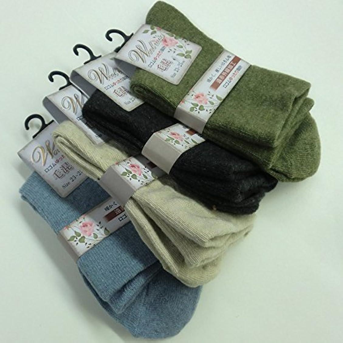マラウイ注文感動する靴下 レディース あったか ソックス ふんわり毛混 ウール混 口ゴムゆったり 23-25cm お買得4足組(色はお任せ)