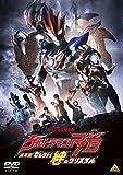 劇場版ウルトラマンR/B セレクト! 絆のクリスタル [DVD]