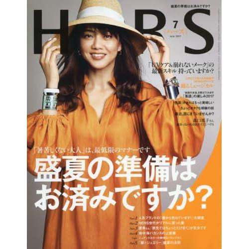 HERS(ハーズ) 2017年 07 月号 [雑誌]