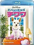 ビバリーヒルズ・チワワ[Blu-ray/ブルーレイ]