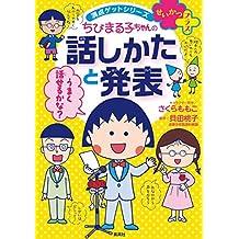 満点ゲットシリーズ せいかつプラス ちびまる子ちゃんの話しかたと発表 満点ゲットシリーズ ちびまる子ちゃん (集英社児童書)