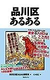 品川区あるある 東京23区あるある
