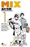 MIX 1 (ゲッサン少年サンデーコミックス) [コミック] / あだち 充 (イラスト); 小学館 (刊)