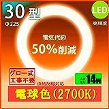 led蛍光灯丸型30w形 電球色 LEDランプ丸形30W型 LED蛍光灯円形型 FCL30W代替 高輝度 グロー式工事不要 (30W, 電球色)
