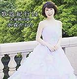 歌謡紀行14 〜大和路の恋〜
