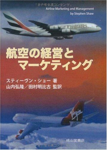 航空の経営とマーケティングの詳細を見る
