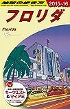 B10 地球の歩き方 フロリダ 2015~2016 (ガイドブック)